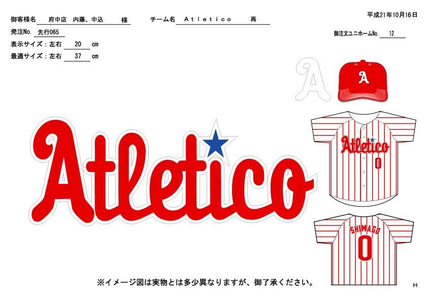 Atletic確定版.jpg
